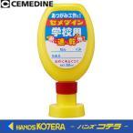 【セメダイン】学校用速乾ボンド 50ml/ポリ容器 CA-129 20本入り