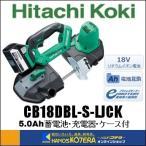 【HITACHI 日立工機】 ロータリーバンドソー CB18DBL(S)(LJCK) 電池・充電器・ケース付 グリーン