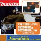 【在庫あり】【makita マキタ】【2019年モデル】充電式暖房ひざ掛け 本体のみ CB200DBK 黒/CB200DBN こげ茶(バッテリホルダ・バッテリ・充電器別売)