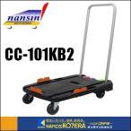 【代引き不可】【nansin  ナンシン】樹脂製微音運搬車(台車)サイレントマスター(スペシャルブレーキ付)150kg 標準キャスター CC-101KB2