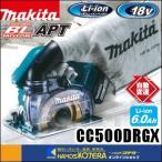 【makita マキタ】125mm充電式防じんカッタ CC500DRGX ※6.0Ahバッテリ2個・充電器付