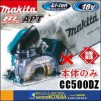 【makita マキタ】125mm充電式防じんカッタ CC500DZ 本体のみ ※バッテリ・充電器別売