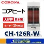 【代引き不可】【CORONA コロナ】遠赤外線ヒーター電気暖房機 コアヒート 消費電力1.15〜0.2kW  CH-126R-W