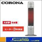 【代引き不可】【CORONA コロナ】遠赤外線電気暖房機 コアヒートスリム 消費電力0.9kW  CH-94R(S) シルバー