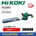 【在庫あり】【HITACHI 日立工機】400mm植木バリカン CH40SH 超高級ブレード チップレシーバー付