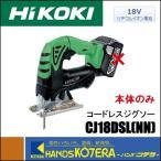 【HITACHI 日立工機】 18V コードレスジグソー CJ18DSL(NN)(L) 本体のみ グリーン