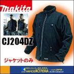 【makita マキタ】【2016年モデル】 充電式暖房ジャケットのみ CJ204DZ (バッテリホルダ・バッテリ・充電器別売)