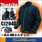 【在庫限り】【makita マキタ】【2016年モデル】 充電式暖房ジャケット・バッテリホルダセット CJ204DZ+PE00000022 (バッテリ・充電器別売)