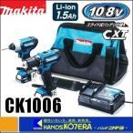 【在庫あり】【makita マキタ】スライド式10.8V【インパクトTD110D+ドライバドリルDF331D】コンボキット CK1006
