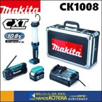 【makita マキタ】防災用コンボキット CK1008 スライド式10.8V(充電式ライト・充電式ラジオ・スマートフォン充電・4.0Ahバッテリ1個)