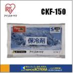 【IRIS アイリスオーヤマ】保冷剤 ソフトタイプ Sサイズ   CKF-150