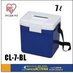 【IRIS アイリスオーヤマ】クーラーボックス ブルー/ホワイト 7L CL-7-BL ハードタイプ(ショルダーベルト付)