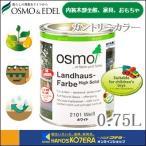 【OSMO】オスモカラー カントリーカラー(塗りつぶし)#2101〜#2742(カラー15色) 0.75L [屋内外兼用]