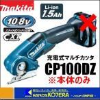 【makita マキタ】充電式マルチカッタ CP100DZ(本体のみ)※バッテリ・充電器・ケース別売