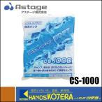 【ASTAGE アステージ】保冷パック クールインパックソフト CS-1000 保冷剤 1000g