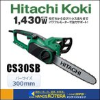 【HITACHI 日立工機】 電気チェンソー CS30SB バーサイズ300mm