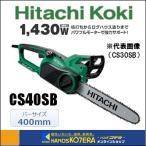 【HITACHI 日立工機】 電気チェンソー CS40SB バーサイズ400mm