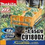 【makita  マキタ】18V充電式運搬車(CU180DZ)+パイプレーム(A-65470)セット品 ※バッテリ、充電器別売 ≪農家、果樹園、造園、建設現場≫