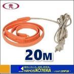 【八光】水道凍結防止ヒーター(金属配管用・保温テープ付)20M D-20
