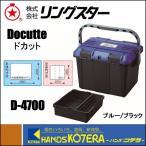 【RING STAR リングスター】工具箱 ドカット D-4700 465x333x322 2.6kg ブルー