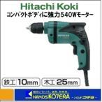 【日立工機 HITACHI】 変速ドリル D10VH 鉄工10mm 木工25mm 単相100V
