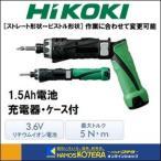 【日立工機 HITACHI】 3.6Vコードレスドライバドリル DB3DL2(2LCSK) 1.5Ah