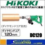 【日立工機 HITACHI】 ダイヤモンドコアドリル DC120 単相100V ダイヤモンドコア:120mm
