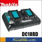 【makita マキタ】純正部品 7.2-18V充電器 DC18RD