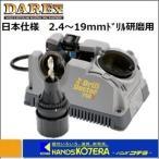 【ダレックス】 切れなくなった鉄鋼ドリルを研磨! ドリルドクター DD750XJ Case 日本仕様