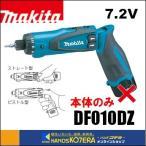【マキタ makita】 7.2V 充電式ペンドライバドリル DF010DZ 本体のみ 青色 (バッテリ・充電器・ケース別売)