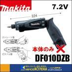【マキタ makita】 7.2V 充電式ペンドライバドリル DF010DZB 本体のみ 黒色 (バッテリ・充電器・ケース別売)