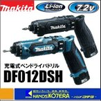 【makita マキタ】充電式ペンドライバドリル DF012DSH(青)/B(黒)(バッテリ・充電器・ケース付)