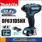 【マキタ makita】 10.8V 充電式ドライバドリル DF031DSHX 1.5Ah電池2個+充電器+ケース付