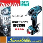 【マキタ makita】 10.8V 充電式ドライバドリル DF033DZ 本体のみ ビットスリーブ (バッテリ・充電器・ケース別売)