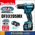 【マキタ makita】 10.8V 充電式ドライバドリル DF332DSMX 4.0Ah電池2個+充電器+ケース付