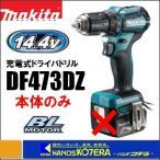 【makita マキタ】14.4V充電式ドライバドリル DF473DZ 本体のみ(電池・充電器・ケース別売り)