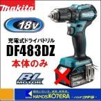 【makita マキタ】18V充電式ドライバドリル DF483DZ 本体のみ(電池・充電器・ケース別売り)