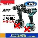 【makita マキタ】18V充電式ドライバドリル DF484DZ 本体のみ(電池・充電器・ケース別売り)