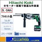 【HITACHI 日立工機】 コードレスロータリハンマドリル DH14DSL(2LJCK)(L) 5.0Ah SDSプラスシャンク