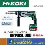 【HITACHI 日立工機】コードレスロータリハンマドリル DH14DSL(NN)(L) グリーン 本体のみ SDSプラスシャンク