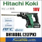 【HITACHI 日立工機】コードレスロータリハンマドリル DH18DBL(2LYPK) 6.0Ah電池2個+充電器+ケース付