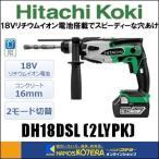 【HITACHI 日立工機】コードレスロータリハンマドリル DH18DSL(2LYPK)(L) グリーン 6.0Ah電池2個+充電器+ケース付 SDSプラスシャンク