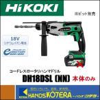 【HITACHI 日立工機】コードレスロータリハンマドリル DH18DSL(NN)(L) グリーン 本体のみ SDSプラスシャンク