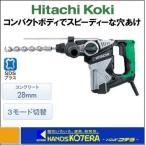 【HITACHI 日立工機】 ロータリーハンマードリル DH28PC 3モード切替 コンクリート:28mm