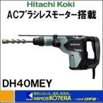 【HITACHI 日立工機】 ハンマドリル DH40MEY 100V SDS-max ドリルビット:40mm