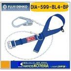【藤井電工】ツヨロン DIA安全帯 青色  DIA-599-BL4-BP