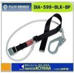 【在庫あり】【藤井電工】ツヨロン DIA安全帯 黒色  DIA-599-BLK-BP