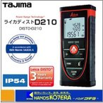 【Tajima タジマ】 レーザー距離計 ライカディスト D210 DISTO-D210