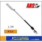 【アルス】 高速電動バリカンDKRチルト 1.7m 〔DKR-1030T-BK〕