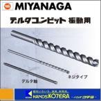 【ミヤナガ MIYANAGA】デルタゴンビット 振動用(ネジタイプ) DLS36 刃先径:3.6mm